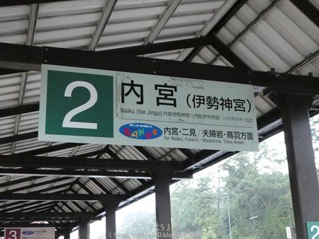 161017-伊勢神宮 内宮 (1)