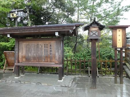 161017-伊勢神宮 内宮 (56)
