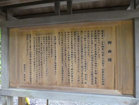 161017-瀧原宮 (6)