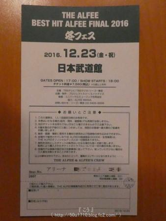 161223-THEALFEE 武道館 (3)