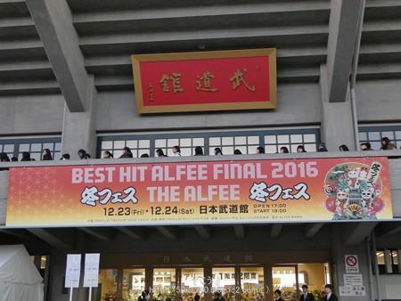 161223-THEALFEE 武道館 (19)