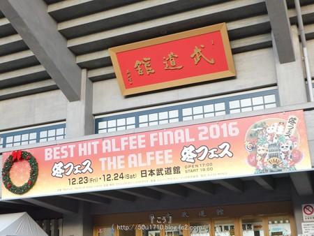161224-THEALFEE 武道館 (4)