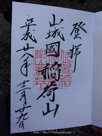 161229-伏見稲荷 (200)