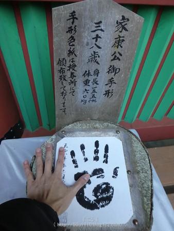170110-久能山東照宮 (200)