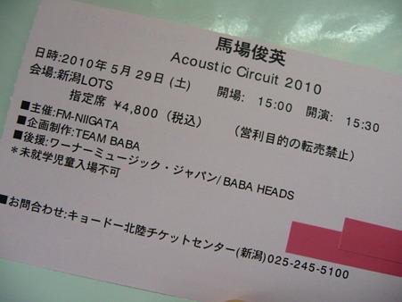 100514-100529馬場さん@新潟チケ (2)