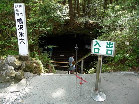 100518-鳴沢氷穴-3