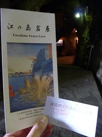 101026-江ノ島岩屋 (5)