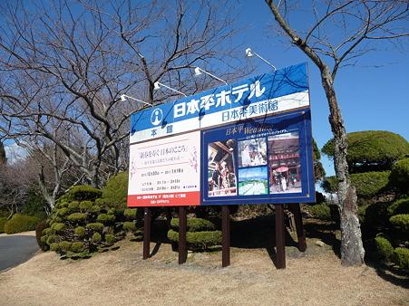 110104-日本平ホテル (1)