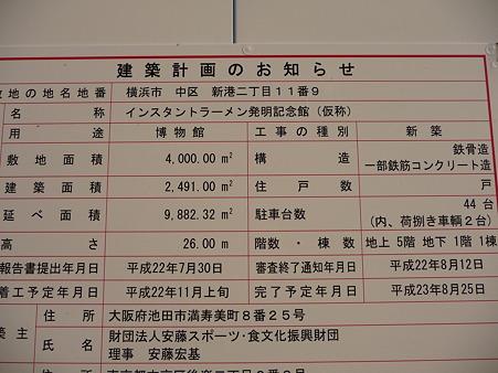 110124-カップヌードル工事中 (5)