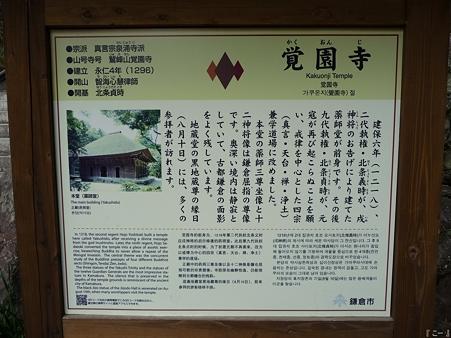 110308-覚園寺特別拝観 (5)