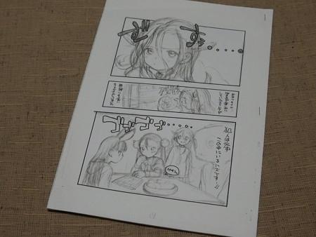 臨終サーカス「日本ぼさ子ちゃんいま物語り。ぼさ子とエクレア」