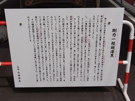 36 博多祇園山笠 西流 舁き山 剛力一投破漆黒(ごうりきいっとうしっこくをやぶる)2012年 写真画像5
