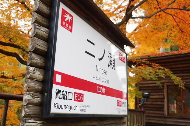 二ノ瀬駅の紅葉_2