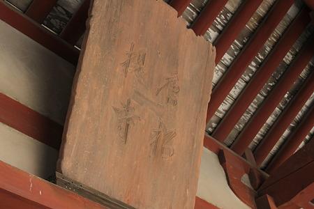 唐招提寺の勅額