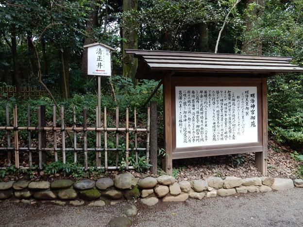 No.12 清正の井(渋谷区)