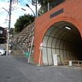 西逸見吉倉隧道