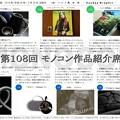 Photos: 第108回モノコン作品紹介席(2/3)