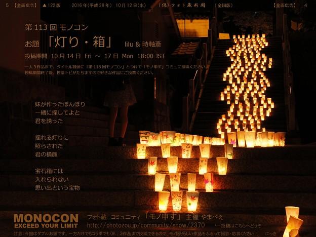 第113回モノコン 「灯り・箱」 週末開催ですよ!