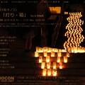 Photos: 第113回モノコン 「灯り・箱」 週末開催ですよ!