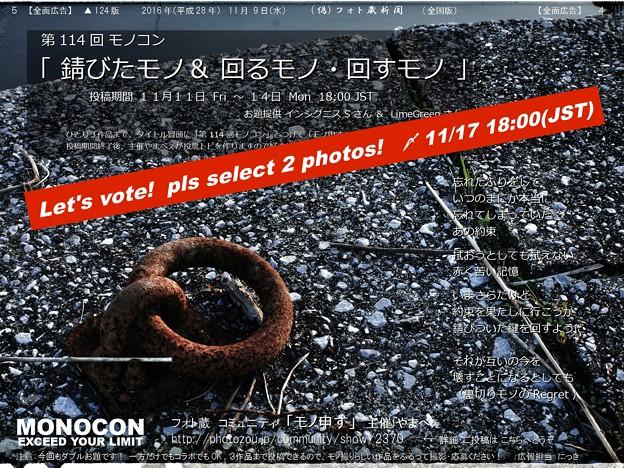 第114回モノコン 投票開始! ~11/17 18:00