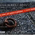 Photos: 第114回モノコン 投票開始! ~11/17 18:00