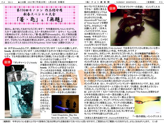 第116回モノコン作品紹介席(1/2)