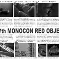第117回モノコン作品紹介席(2/2)-モノクロバージョン