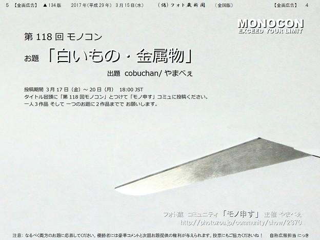 第118回モノコン 「白いもの・金属物」 週末開催ですよ!