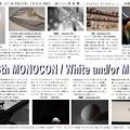 Photos: 第118回モノコン作品紹介席(2/2)