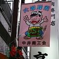 Photos: IMGP8635+1 中井商工会の幟