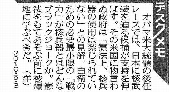 世界は広島をどれだけ知っているか_デスクメモ