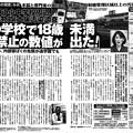 Photos: 福島の小中学60校の8割で「放射線管理区域」を上回るセシウム