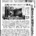 Photos: 長崎の語り部から見えてくる「継承」