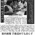 Photos: 語り続ける原爆小頭症の患者さんたち_1
