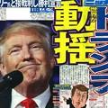日刊スポーツ トランプ当選