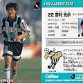 Photos: Jリーグチップス1998No.046吉村光示(ヴィッセル神戸)