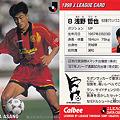 Photos: Jリーグチップス1998No.102浅野哲也(名古屋グラパスエイト)
