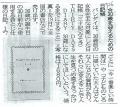 071108-shinanomainichi