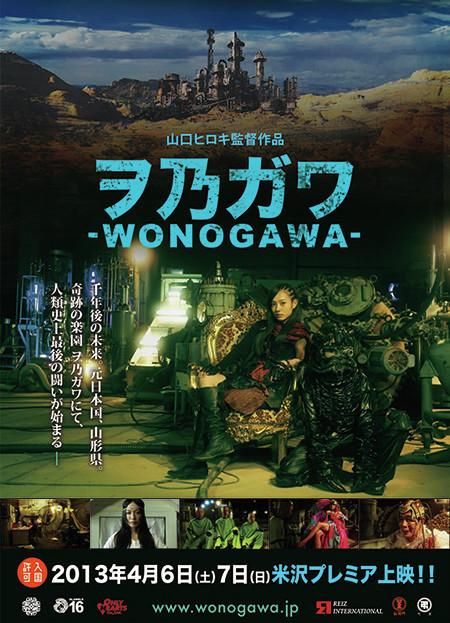 写真: wonogawa