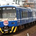 Photos: 1311A 京急2100形2133F 8両