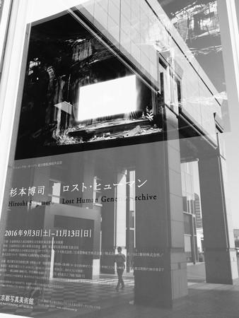 東京都写真美術館、杉本博司 ロスト・ヒューマン (目黒区三田)