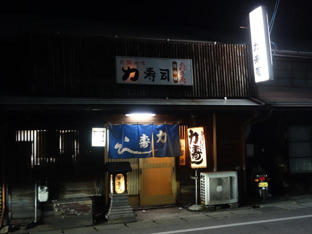 寿司屋 (長野県松本市城東)