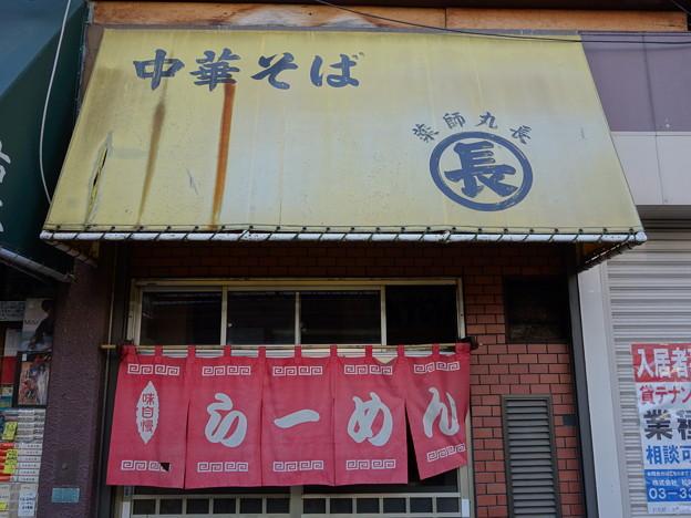 新井薬師寺駅界隈 (中野区上高田)