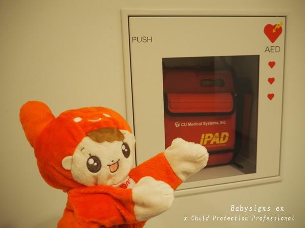 ベビーサイン教室えん てってちゃん 江AED (3)