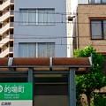 広島電鉄 電車検知装置 トロリーコンタクター 本線 的場町電停 広島市南区的場町1丁目 相生通り