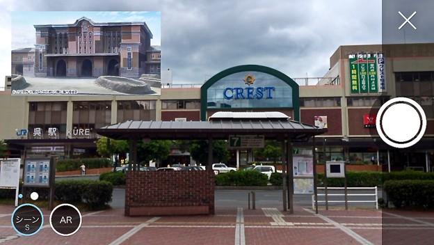 呉駅 呉市宝町 スマホアプリ 舞台めぐり この世界の片隅に スクリーンショット
