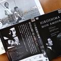 写真: HIROSHIMA 1958 エマニュエル・リヴァ Emmanuelle Riva 二十四時間の情事 Hiroshima mon amour