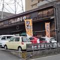Photos: のらや新石切店 (1)