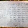 写真: 檜隈寺跡・於美阿志神社 (1)
