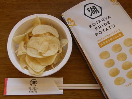 プライド ポテトチップス 松茸香る極みだし塩